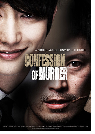 Confession of murder film poster from koreanfilm.co.kr