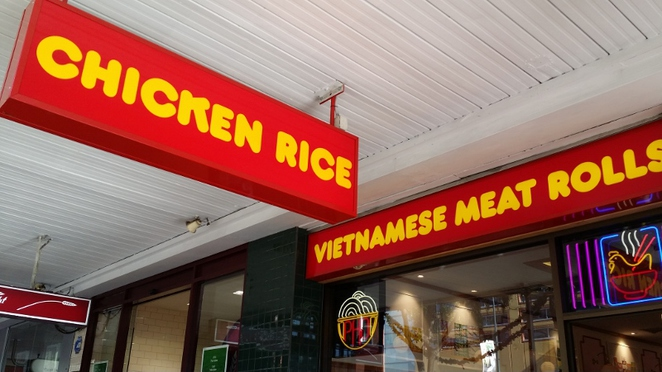 Chicken Rice, Adelaide