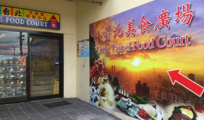 Food court, Asian food, Chinese food, malaysian food, Taiwanese food, Japanese food