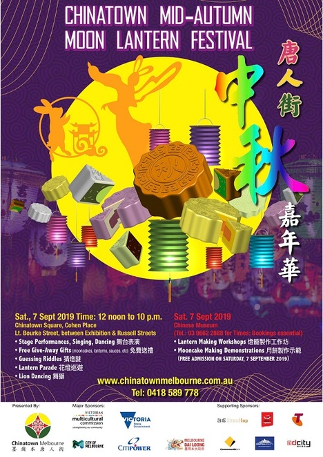mid autumn festival 2019, chinese museum, chinatown melbourne, community event, fun things to do, cultural event, harvest festial, lantern making, riddle guessing, moon cake making, moon gazing, chinese traditions, fun things to do, victorian multicultural commission