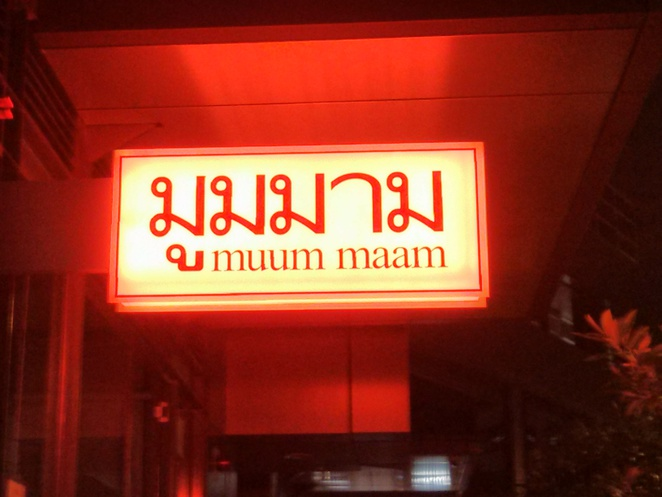 Muum Maam Thai Restaurant in Sydney