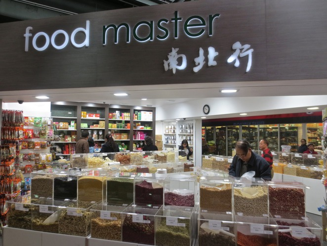 Food Master, Box Hill, Box Hill Central, Chinese Medicine, Chinese Medicinal soups, Legumes, dried plums, fungus, health foods, high class seafood, asian groceries, rice, weight loss soup
