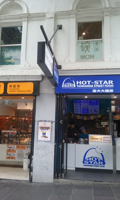 Hot Star Taiwanese Chicken Swanston Street Melbourne