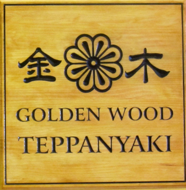 Japanese, Teppanyaki, restaurant BYO, entertaining, food, Newmarket