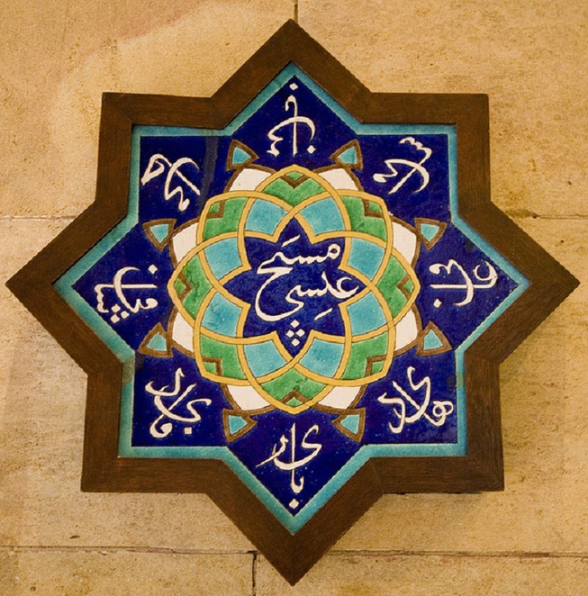 St Paul's Cathedral persian tile