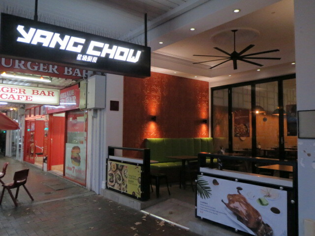 Yang Chow Restaurant, Adelaide