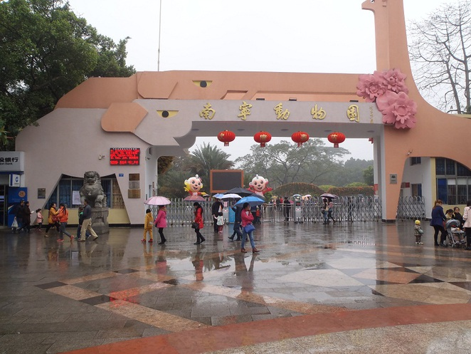 Nanning Zoo, Front Entrance