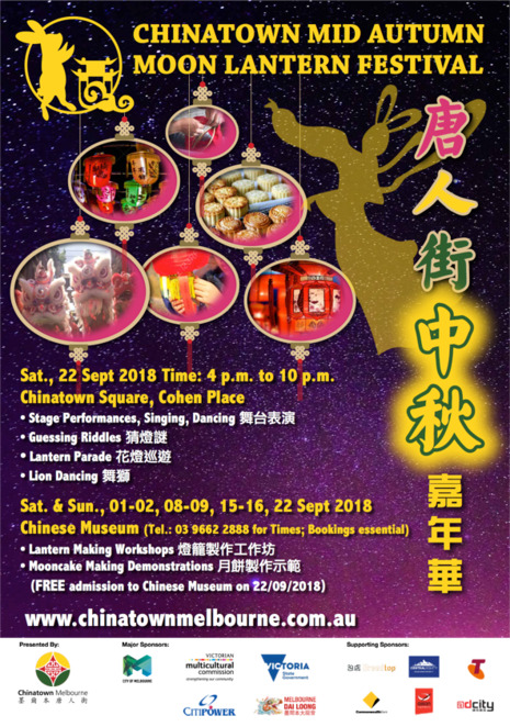 melbourne moon lantern festival 2018, cultural event, community event, fun things to do, chinatown square, melbourne city, chinese celebrations, chinese traditional dancing, c hinese workshops, lantern parade, chinese musical performances, market stalls, food stalls, family fun, entertainment, festival