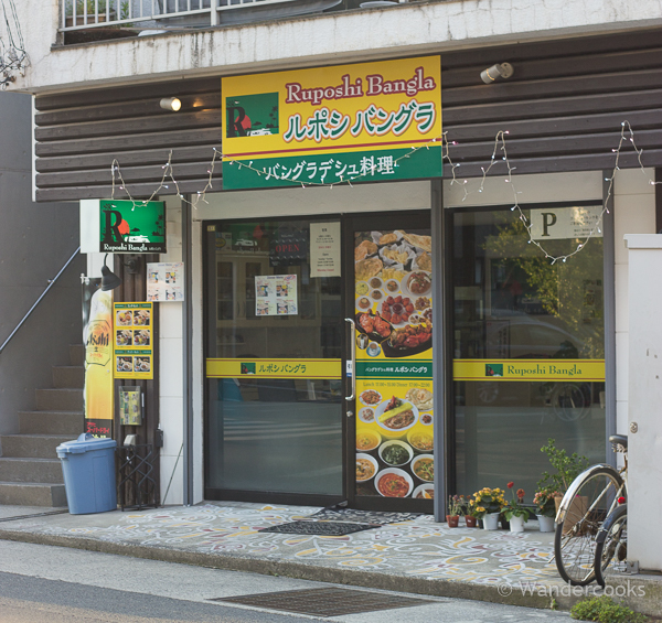 The front of Ruposhi Bangla restaurant in Kogashima, Japan. Curries, naan and lassi available.