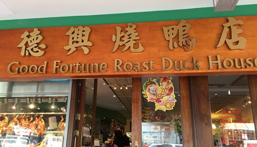 Good Fortune Roast Duck House