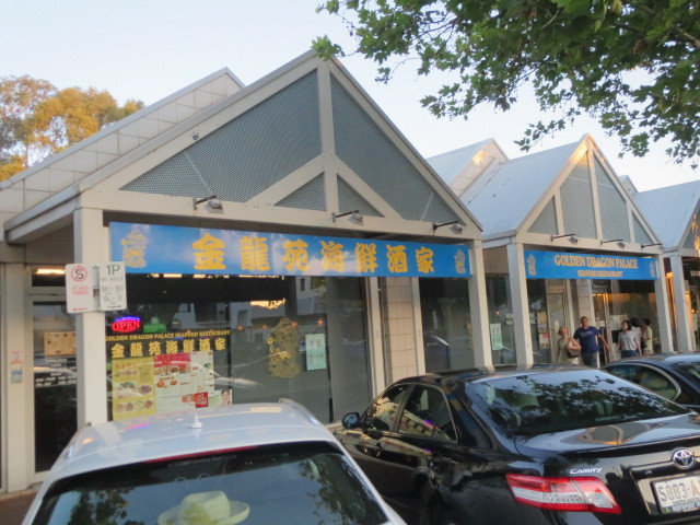 Golden Dragon Palace Seafood Restaurant, Adelaide
