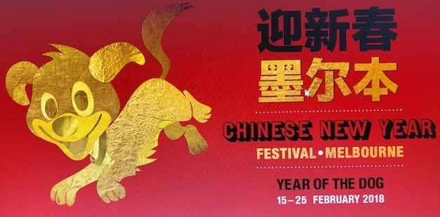 Chinese New Year 2018 The Year of the Dog Melbourne Regional Victoria