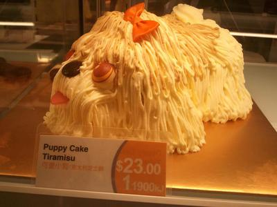 The puppy cake that was bought