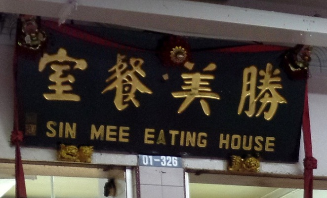 sin mee eating house