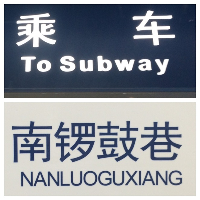 Meet at Nanluoguxiang station