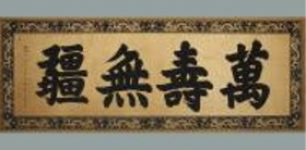 boundless longevity, hong kong, qing dynasty, poetry, birthday, gift