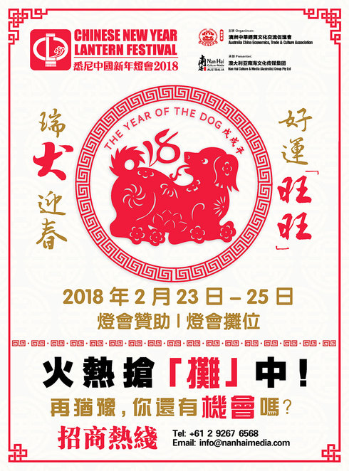 Chinese New Year Festival 2018, Chinese Lantern Festival, Chinese New Year, Darling Harbour, Year of the dog.