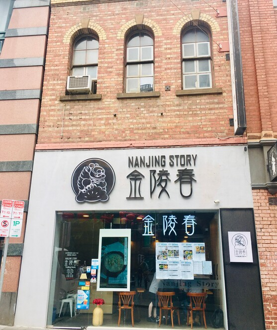 nanjing story, chinatown, chinese restaurant, asian eatery, melbourne cbd, in the city, lunch, dinner, cheap eats, dumplings, wontons, soups, mains, dessert, date night, night life, family friendly