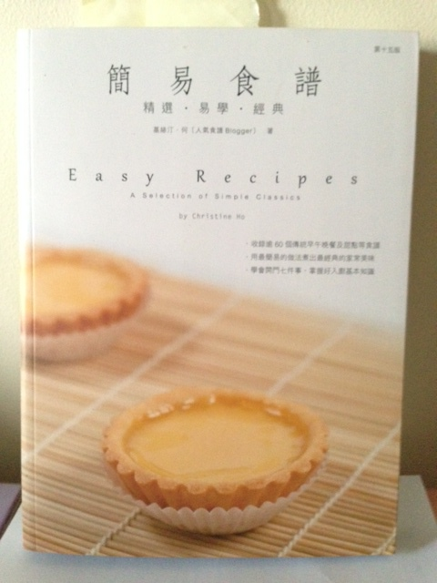 easy recipes christine ho