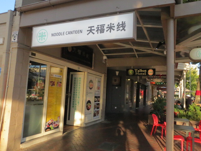 Noodle Canteen, Adelaide