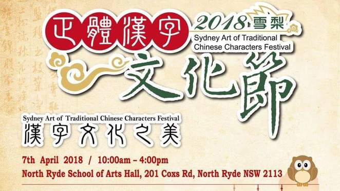 Sydney Art of Traditional Chinese Characters Festival 7th April 2018