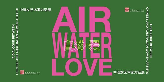 air water love contemporary art exhibition 2021, community event, fun things to do, chinese and australian women artists, china cultural centre sydney, international women's day, galleries, fun things to do, australian chinese artist lindy lee, fragility of our natural environment, bingbing chen, cindy yuen-zhe chen, maddison gibbs, anne graham, hong li, noelene lucas, pan=mela see, anne zahalka