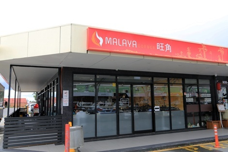 Laksa, Malaya Corner, Asian food, Sunnybank, Market Square, restaurant,