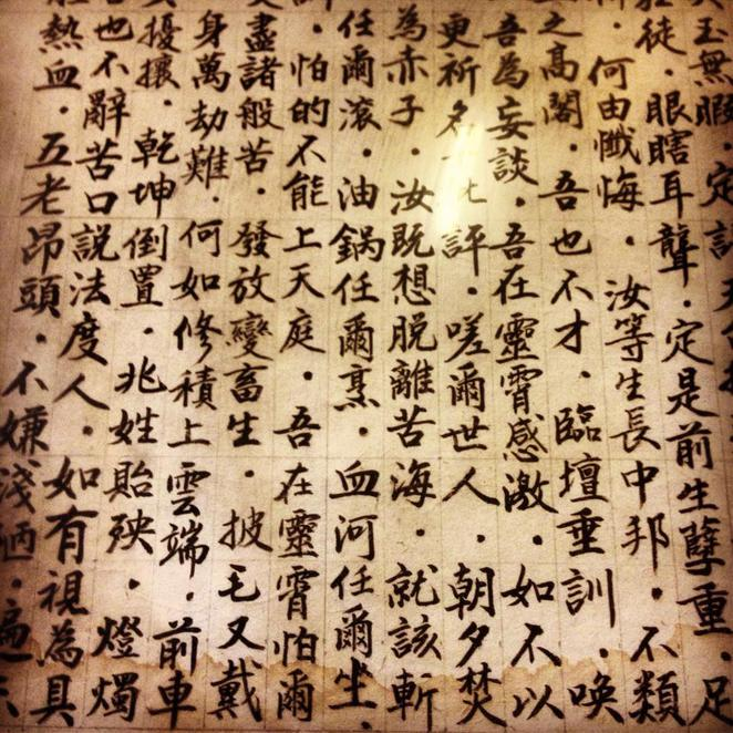 chinese, temple, sze, yup, glebe, sydney, exotic, cultural, spiritual, language, writing, scripture