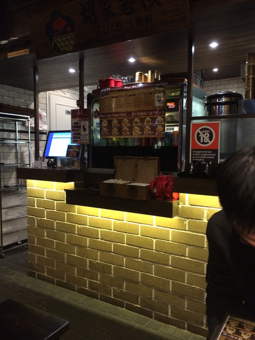hu's inn, chatswood, taiwanese food, taiwanese cuisine, food, drink, xiaochi, snack, lunch, dinner, street food, sydney, restaurant