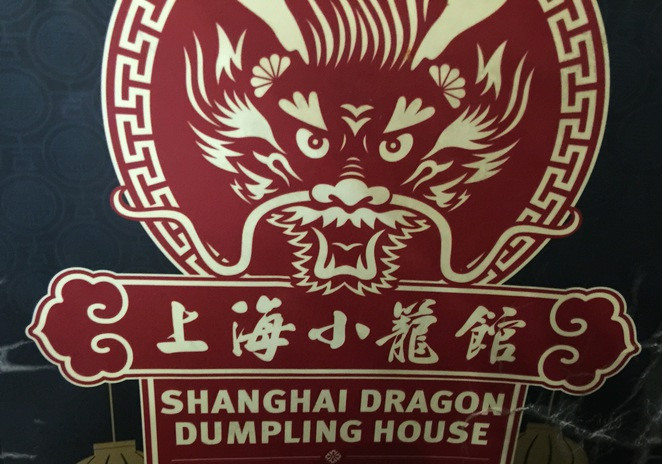 Asian food, Chinese food, Cheap eats, casual dining, dumplings, Chinese dumplings, dumpling bar, the best Chinese dumplings, noodle bar,