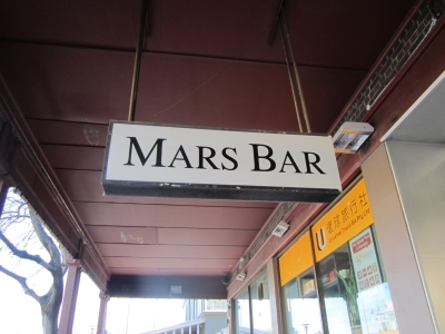 the mars bar, adelaide, gay, lesbian, club, nightclub