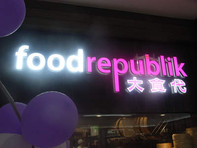 Republic Restaurant Box Hill