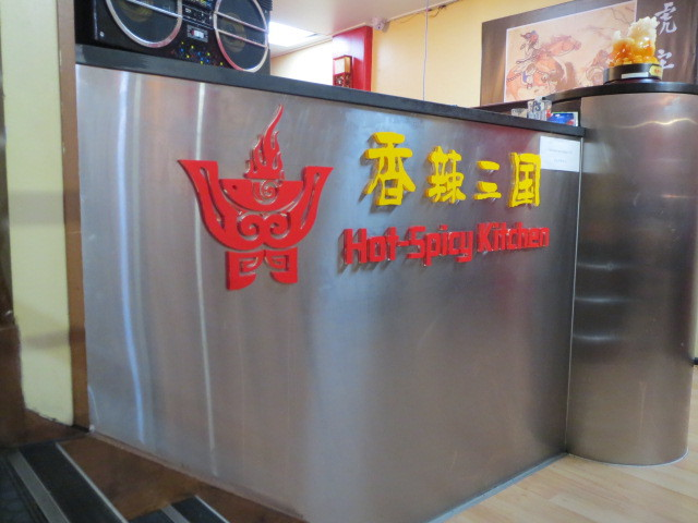 Hot Spicy Kitchen, Adelaide