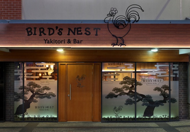 birds nest yakitori bar
