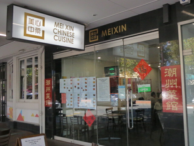 Mei Xin Chinese Cuisine, Adelaide