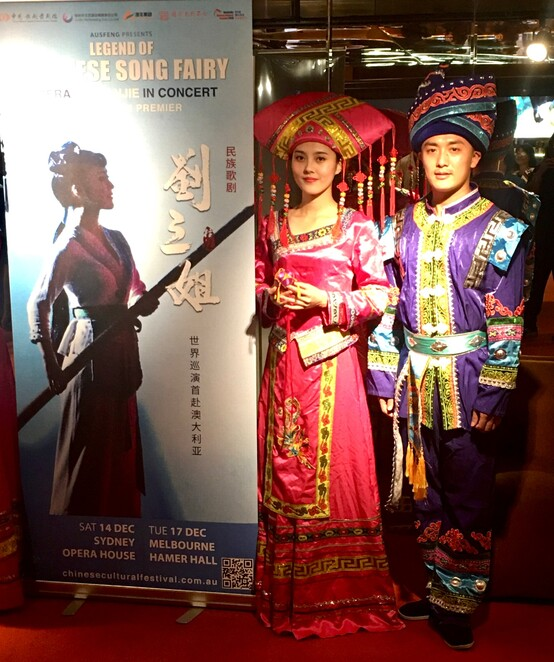 The Legend of the Chinese Song Fairy 2019, Opera Liu Sanjie in Concert 2019, art centre melbourne, hamer hall, china national opera and dance drama theatre, community event, fun things to do, theatre, entertainment, date night, night life, actors, performers, live performance, performing arts