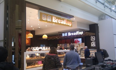 breadtop marion adelaide
