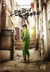 secretly greatly, korea, south korea, kim soo hyun, park ki woong, lee hyun woo, movies, korea movies