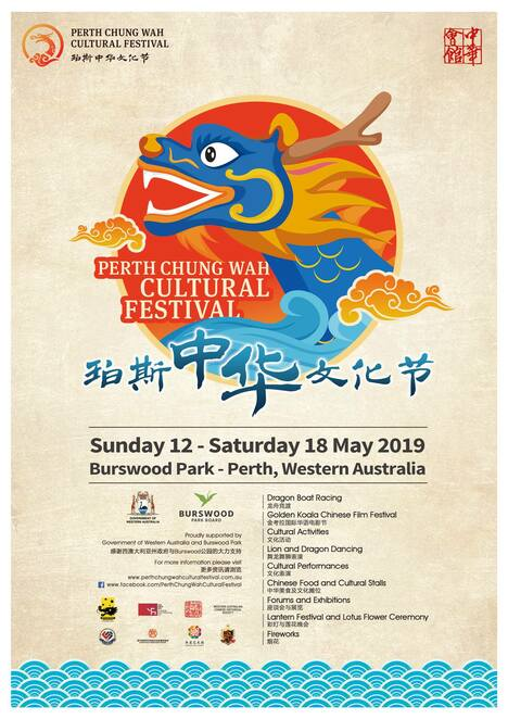 perth chung wah cultural festival 2019, community event, fun things to do, cultural event, free festival, chinese cultural event, burswood park, perth chung wah cultural festival opening day 2019, dragon boat racing and presentations, chung wah association, chinese art exhivbitionb 2019, australian chinese history exhibition 2019, 2019 golden koala chinese film festival, perth chung wah cultural festival final day, family friendly, dragon boat racing, lantern making, kite shows, chinese storytelling, lion and dragon dances, tai chi, food stalls, performances, activities, markets, australia chinese traditional culture federation, crown perth, chinese heritage exhibitionb, western australian chinese historical society, chinese movies, subtitled films, foreign films, cinema, date night, nightlife, workshops, opening ceremony