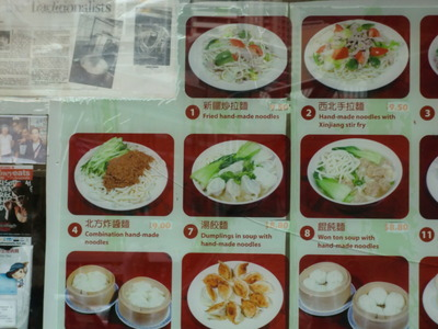 Chinese Noodle Restaurant, Author's Own Image Copyright